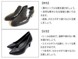 靴の選び方