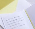 結婚式招待状イメージ